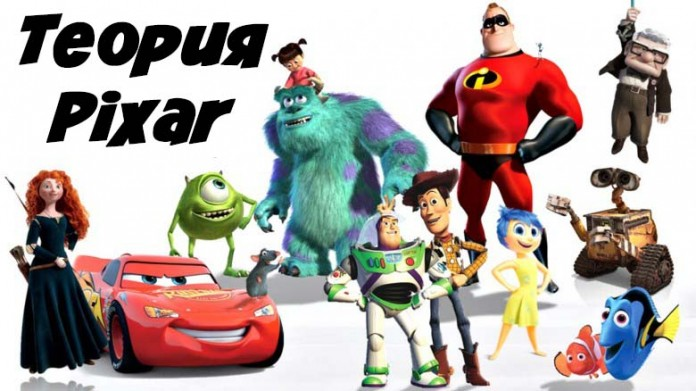 Теория Pixar