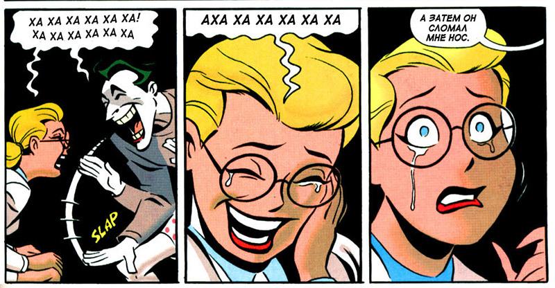 Харли квинн и Джокер комикс