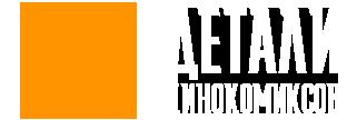 Детали кинокомиксов